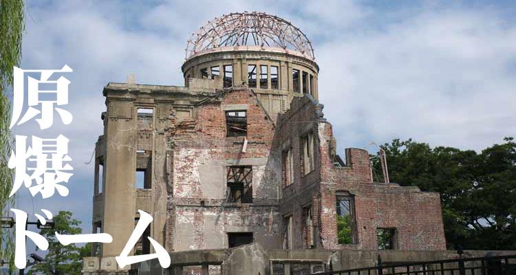 原爆ドームの画像 p1_32