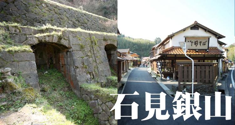 石見銀山の画像 p1_11